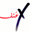 Logo Al-Mesalla Center